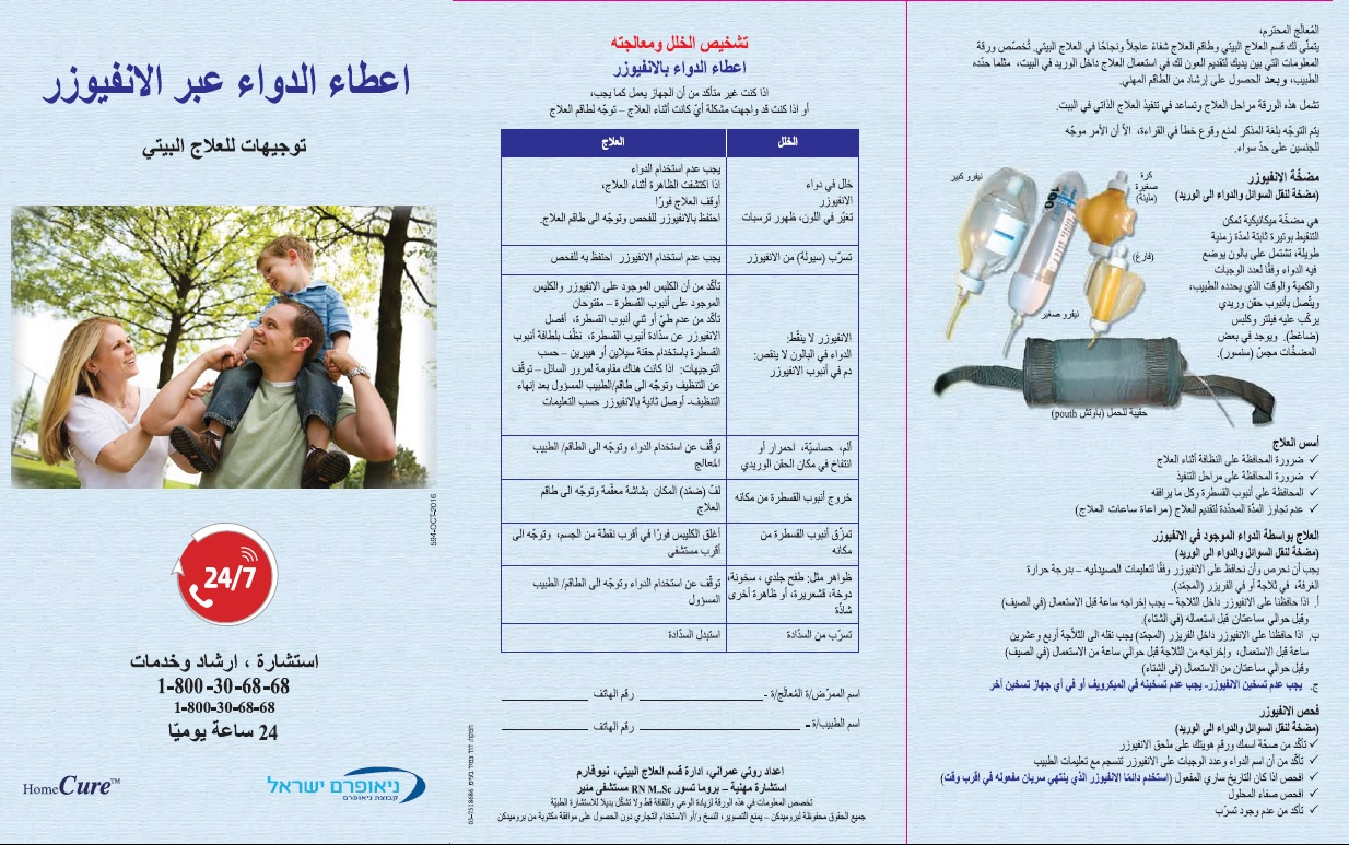 תדריך אינפיוזר ערבית קדמי
