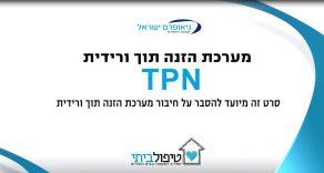 מערכת הזנה תוך ורידית TPN